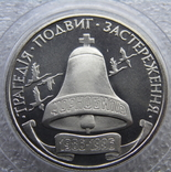 200000 карбованців Чорнобиль 1996 рік + 10 сертифікатів фото 3