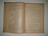 Основания минного дела. Подводные мины. П. М. Иванов. 1929 г. Тираж 1000 экз, фото №7