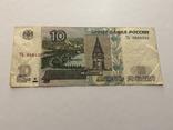 10 рублей 1997, фото №2