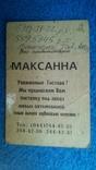 Місячний квиток Червень 95 А М Т ТР 170 крб, фото №4