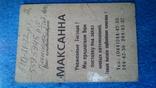 Місячний квиток Червень 95 А М Т ТР 170 крб, фото №5