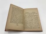 Запорожцы. Историческая повесть. Кукольник. 1886, фото №4