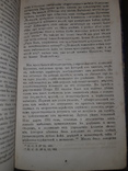 1865 Начало и характер пугачевщины, фото №3