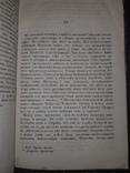 1865 Начало и характер пугачевщины, фото №5