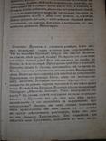 1865 Начало и характер пугачевщины, фото №7