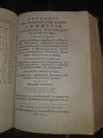 1796 Летопись от начала миробытия из различных хронографов в 2 частях - Комплект, фото №2