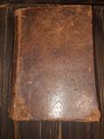 1796 Летопись от начала миробытия из различных хронографов в 2 частях - Комплект, фото №4