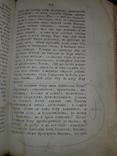 1796 Летопись от начала миробытия из различных хронографов в 2 частях - Комплект, фото №7