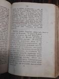 1796 Летопись от начала миробытия из различных хронографов в 2 частях - Комплект, фото №11