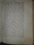 1796 Летопись от начала миробытия из различных хронографов в 2 частях - Комплект, фото №13