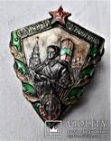 Знак Отличный пограничник МВД, копия, сборный на заклепках, фото №2