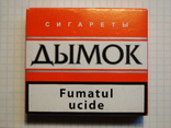 Сигареты Дымок
