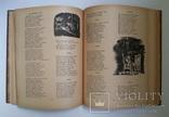 Пушкин А С Избранные произведения 1946 формат 20х26, фото №6