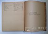 Пушкин А С Избранные произведения 1946 формат 20х26, фото №8