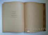 Пушкин А С Избранные произведения 1946 формат 20х26, фото №10