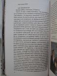 """""""НІЛЬСЕН:Всесвітня Історія 21-го століття"""" 2014 год, фото №12"""