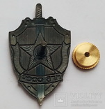 Знак КГБ СССР (копия), фото №3