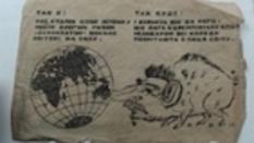 На Хмельниччине нашли заминированный тайник с агитационными листовками ОУН