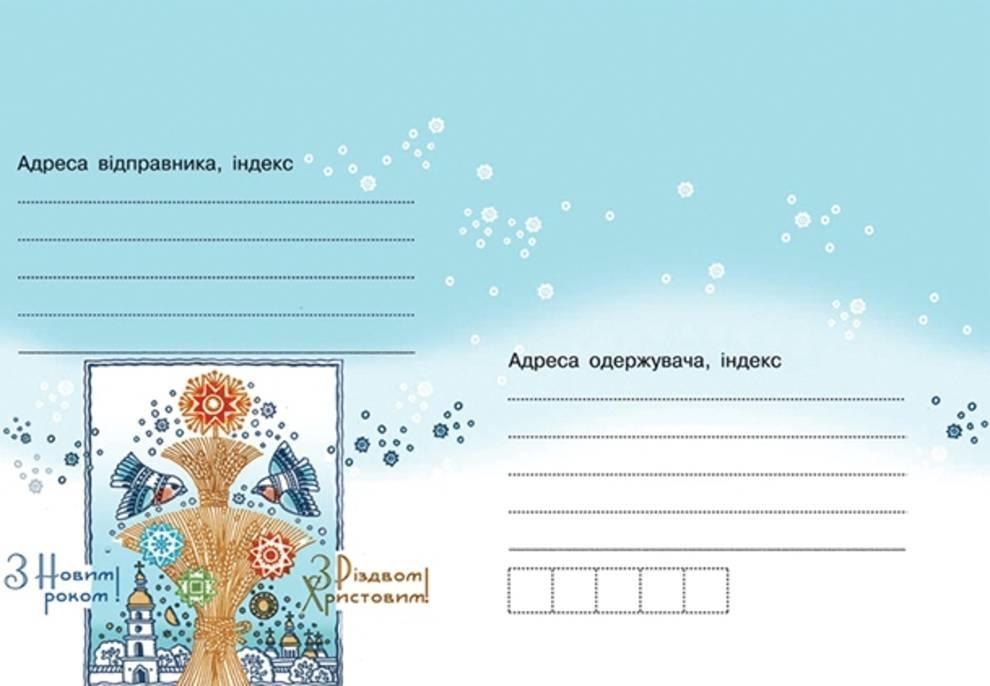 К новогодним праздникам в Украине выпустят специальные конверты