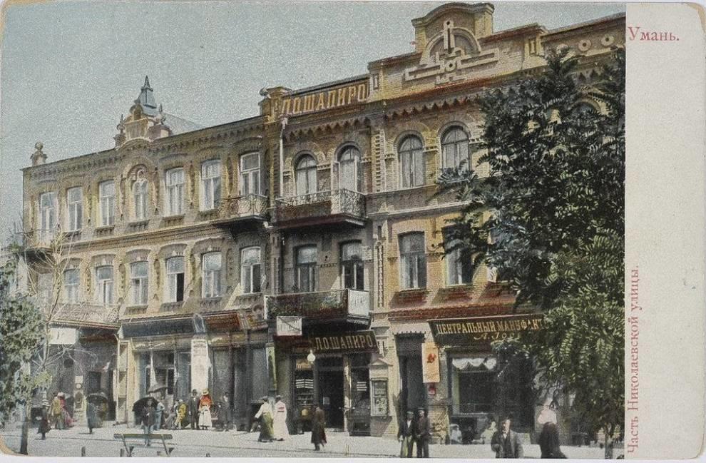 Умань начала XX века: подборка фотографий