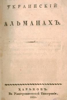 «Украинский альманахъ»: когда и как был опубликован первый украинский фольклорный сборник?