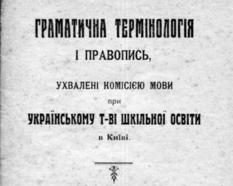 Как утверждалось новое украинское правописание?