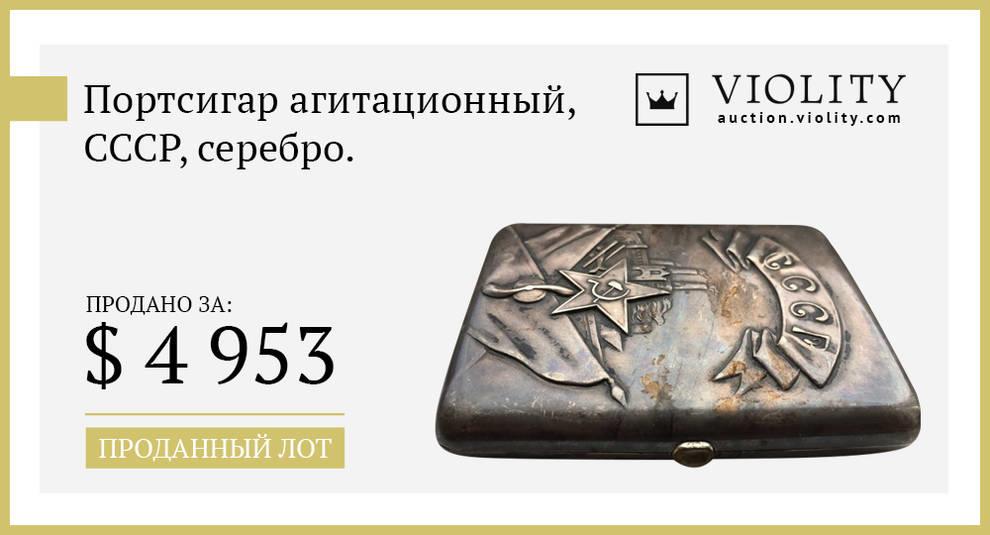 Проданный лот: агитационный серебряный портсигар