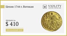 Проданный лот: цехин 1774 года, Ватикан