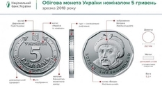 The national Bank will issue 5-hryvnia coins by the end of the year