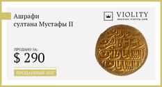 Проданный лот: ашрафи султана Мустафы II