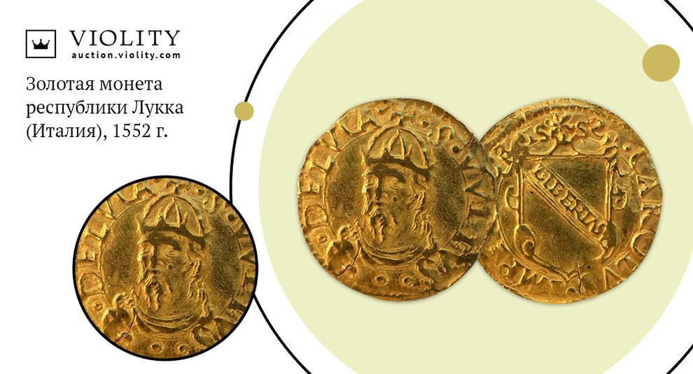 21 тыс. грн за лот: на «Виолити» продана монета Республики Лукка