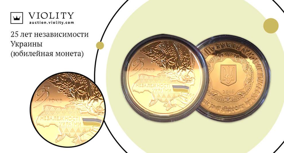 Монета «25 лет независимости Украины» продана за 195 тыс. гривен
