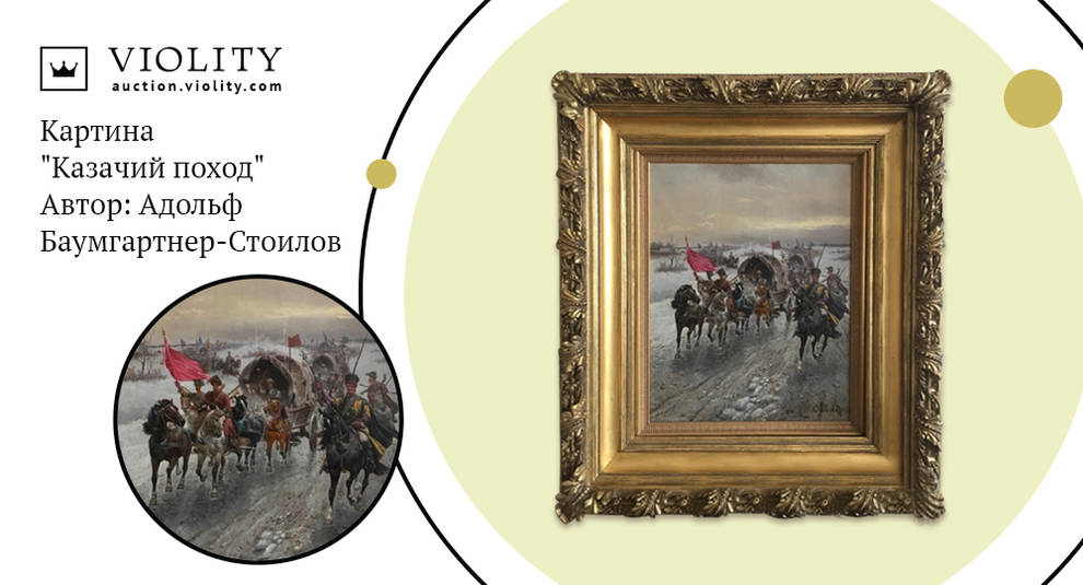 Painting Baumgartner-Stoilov sold for 62.5 thousand hryvnia