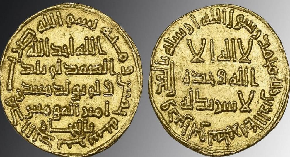 Самая редкая арабская монета выставлена на Morton & Eden