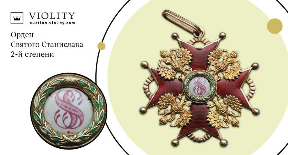 На «Виолити» купили Орден Святого Станислава за 47 тыс. гривен