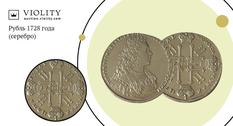 1 рубль времен правления Петра II продан за 35 545 гривен