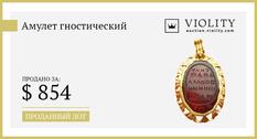 На украинском аукционе продан редчайший древний амулет