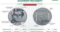 «Казимир Малевич»: выпущена новая монета номиналом 2 гривны