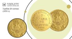 Польскую монету с двойным номиналом продали за 30 100 гривен