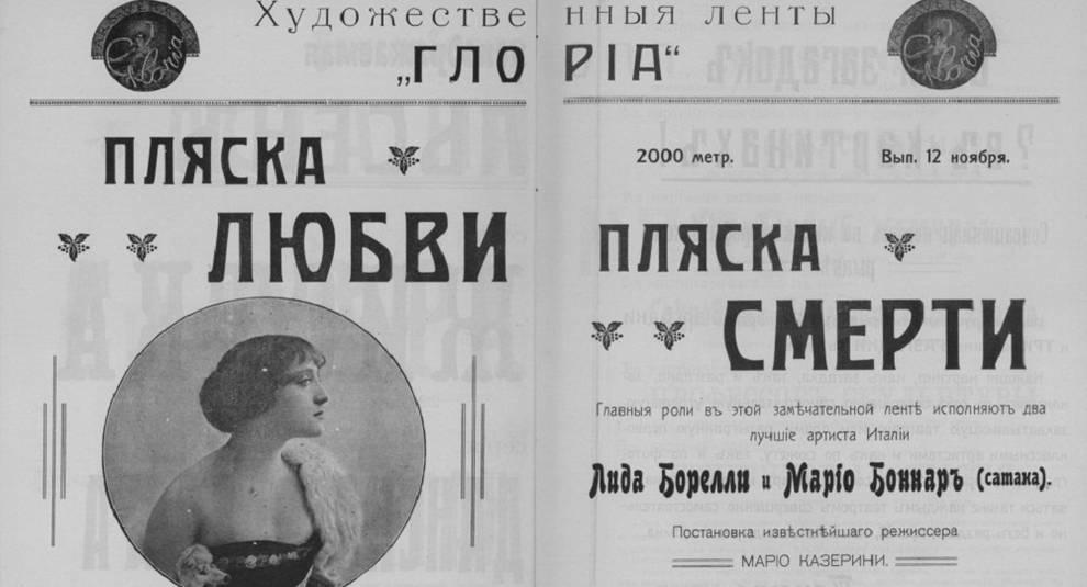 Кинореклама в Российской империи в начале XX века