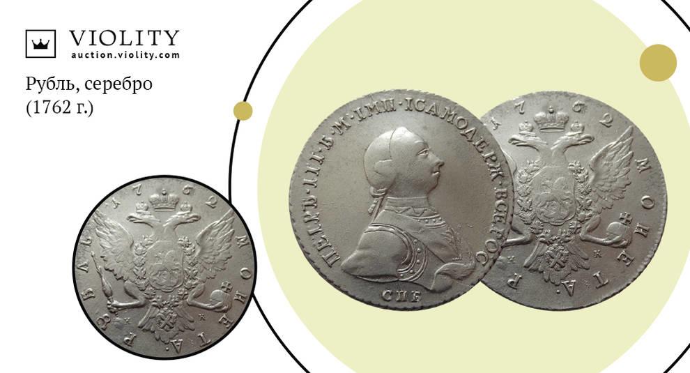 38 000 гривен за монету: продан рубль Петра III