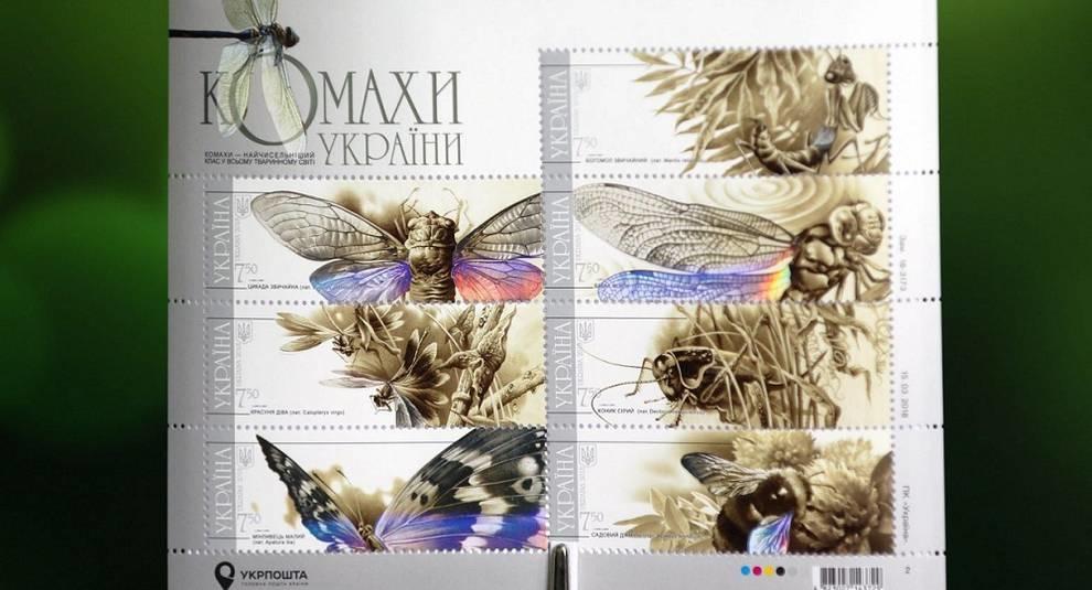 Украинские марки признаны на WIPA самыми красивыми