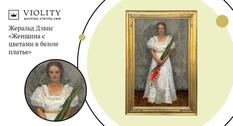 Картину с провенансом от Christie's приобрели за 30 100 гривен