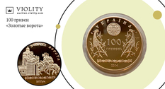 «Золотые ворота»: украинскую монету приобрели за 44 910 гривен