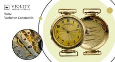 Швейцарское качество: часы Vacheron Constantin купили за 85 009 гривен