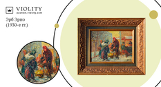 Картину Эрба Эрно приобрели за 50 100 гривен
