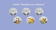 Coins dedicated to Yavorov toys were made