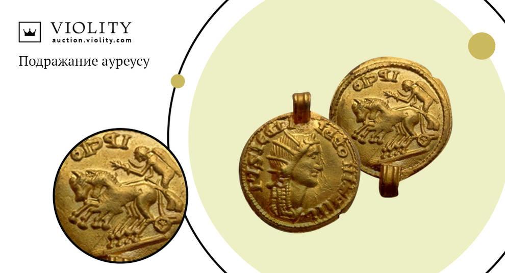 Подражание золотой монете Римской империи приобрели за 70 708 гривен