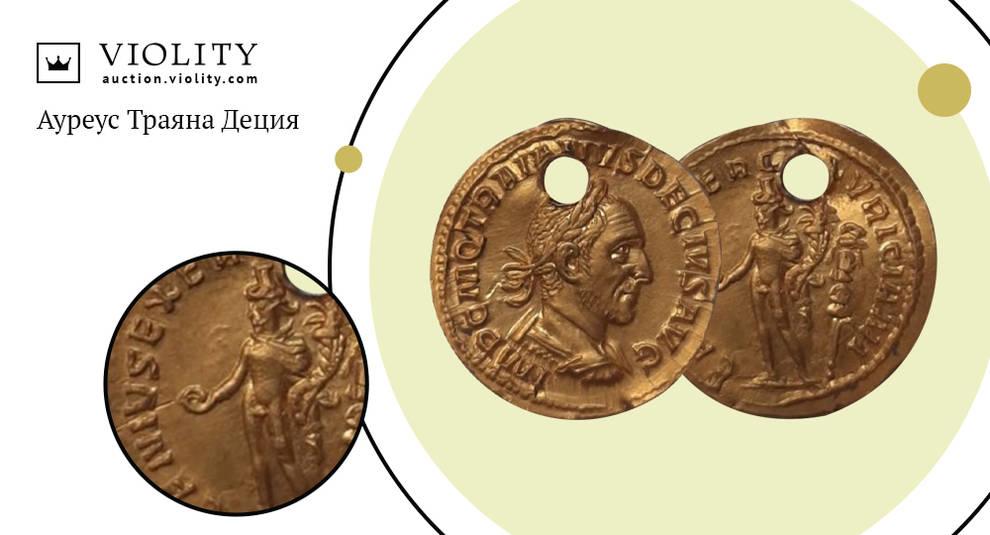 На аукционе продан ауреус времен Траяна Деция