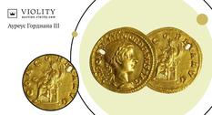 44 000 гривен за ауреус: продана монета времен императора Гордиана III